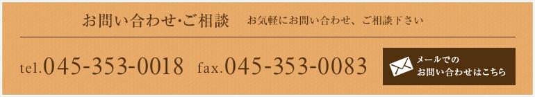 お問い合わせ・ご相談 TEL:045-353-0018 FAX:045-353-0083