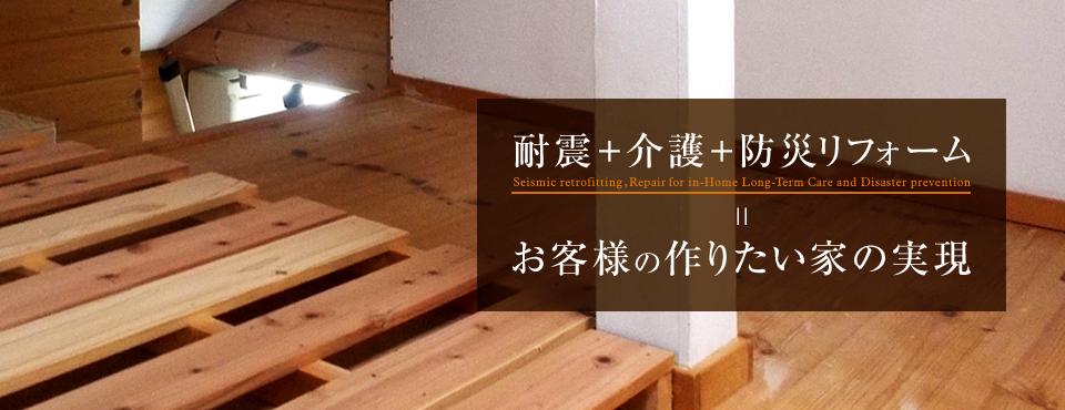 耐震+介護+防災リフォーム=お客様の作りたい家の実現