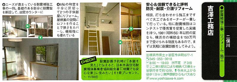 横浜ウォーカーに掲載されました。