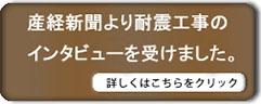 産経新聞より耐震工事のインタビューを受けました。